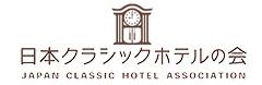 日本クラシックホテルの会