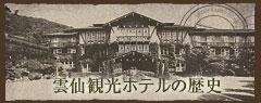 雲仙観光ホテルの歴史