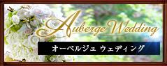 Auberge Wedding 雲仙観光ホテルでのウェディングはこちら