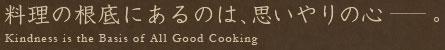 料理の根底にあるのは、思いやりの心