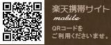 楽天携帯サイト