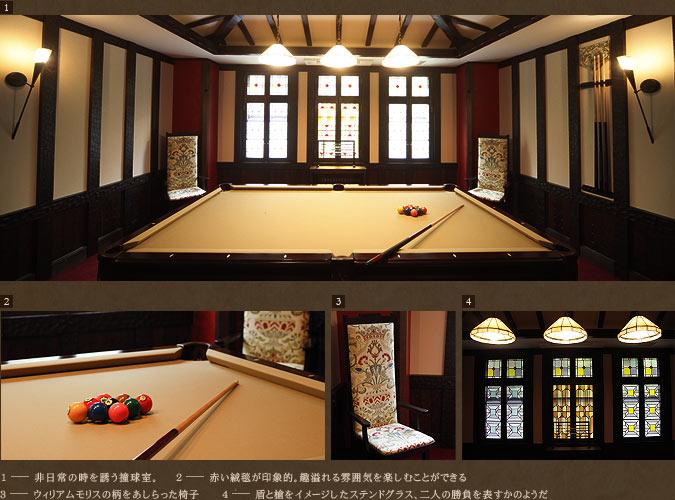 雲仙観光ホテル 館内施設 撞球室(どうきゅうしつ)
