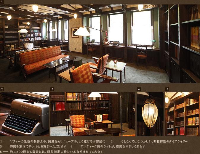 雲仙観光ホテル 館内施設 図書室