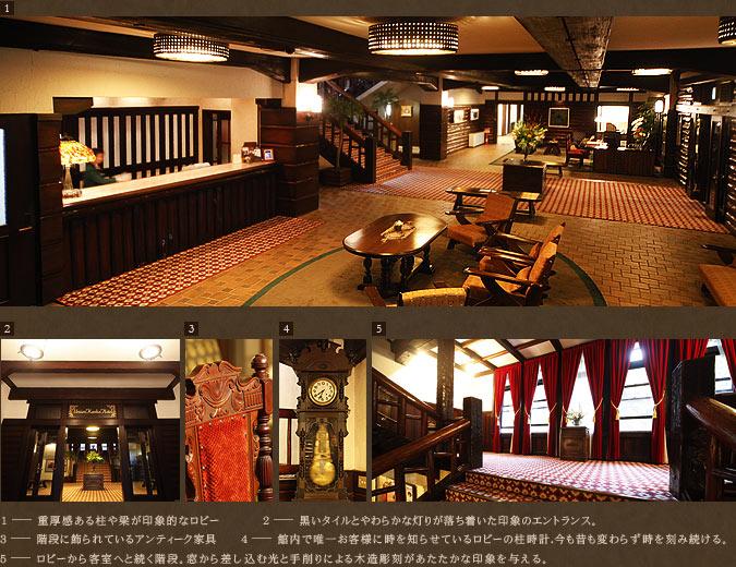 雲仙観光ホテル 館内施設 ロビー&エントランス