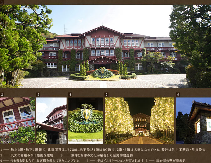 雲仙観光ホテル 館内施設 ホテル外観